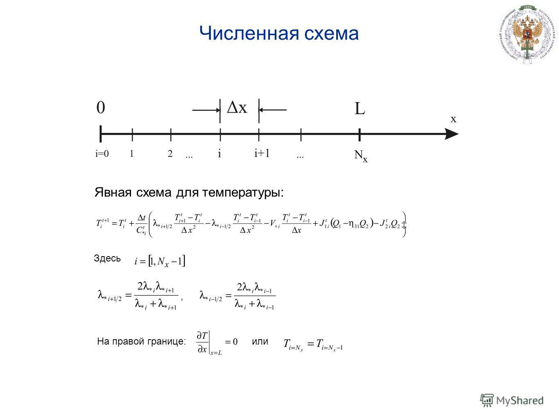 Численная схема Явная схема для температуры: Здесь, На правой границе:или