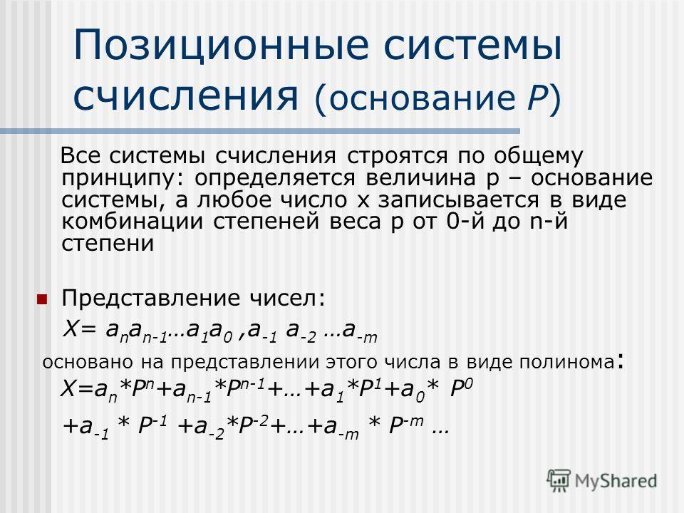 Позиционные системы счисления (основание Р) Все системы счисления строятся по общему принципу: определяется величина р – основание системы, а любое число х записывается в виде комбинации степеней веса р от 0-й до n-й степени Представление чисел: Х= a