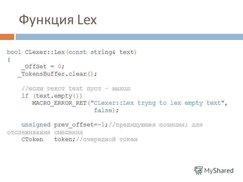Функция Lex bool CLexer::Lex(const string& text) { _OffSet = 0; _TokensBuffer.clear(); //если текст text пуст - выход if (text.empty()) MACRO_ERROR_RET(