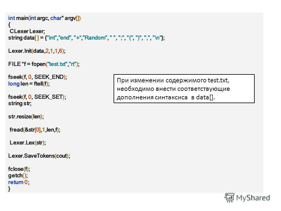 int main(int argc, char* argv[]) { CLexer Lexer; string data[ ] = {