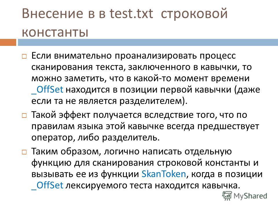 Если внимательно проанализировать процесс сканирования текста, заключенного в кавычки, то можно заметить, что в какой - то момент времени _OffSet находится в позиции первой кавычки ( даже если та не является разделителем ). Такой эффект получается вс
