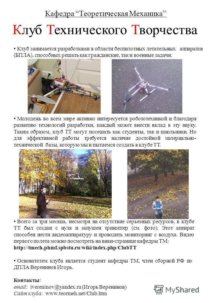Клуб Технического Творчества Кафедра Теоретическая Механика Клуб занимается разработками в области беспилотных летательных аппаратов (БПЛА), способных решать как гражданские, так и военные задачи. Молодежь во всем мире активно интересуется робототехн