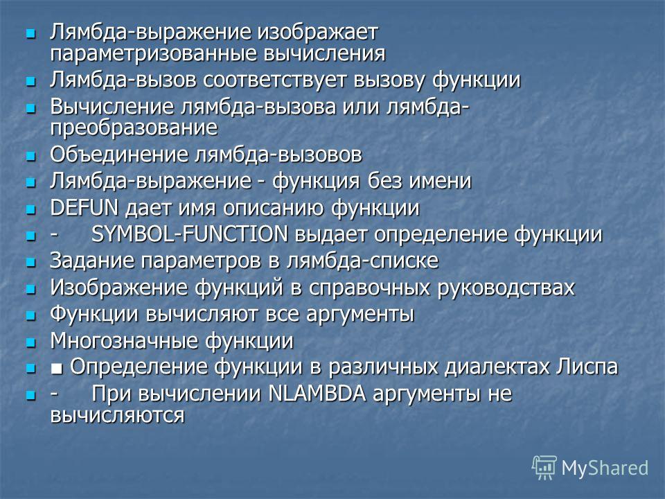 Лямбда-выражение изображает параметризованные вычисления Лямбда-выражение изображает параметризованные вычисления Лямбда-вызов соответствует вызову функции Лямбда-вызов соответствует вызову функции Вычисление лямбда-вызова или лямбда- преобразование