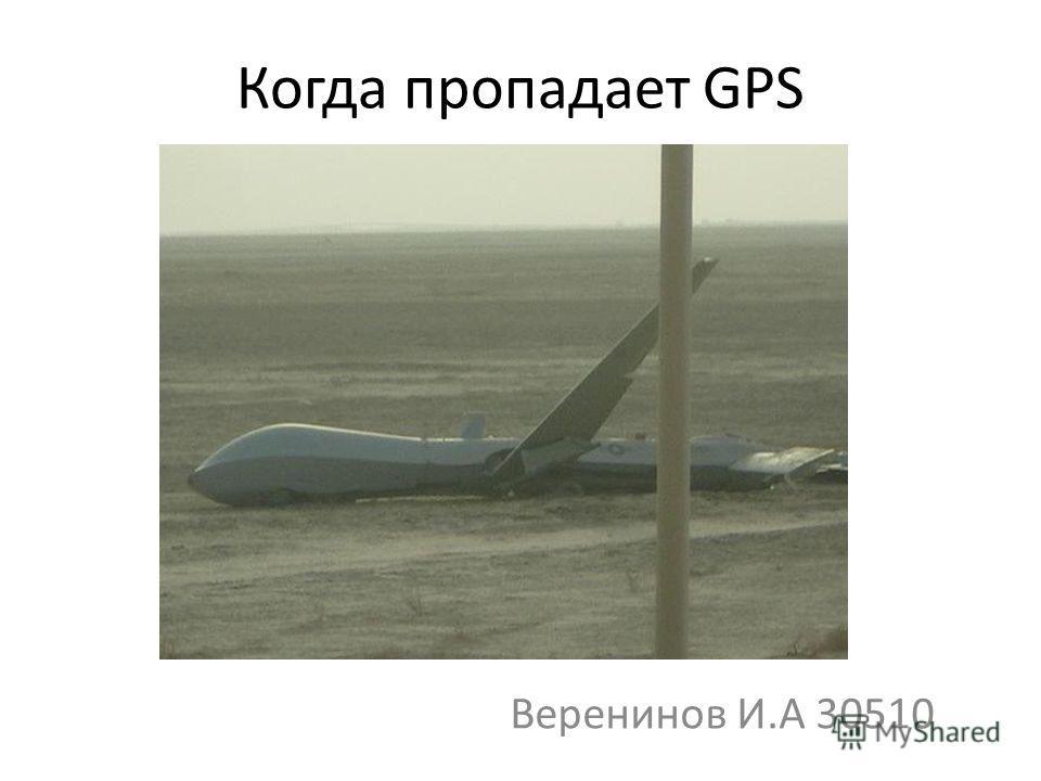 Когда пропадает GPS Веренинов И.А 30510