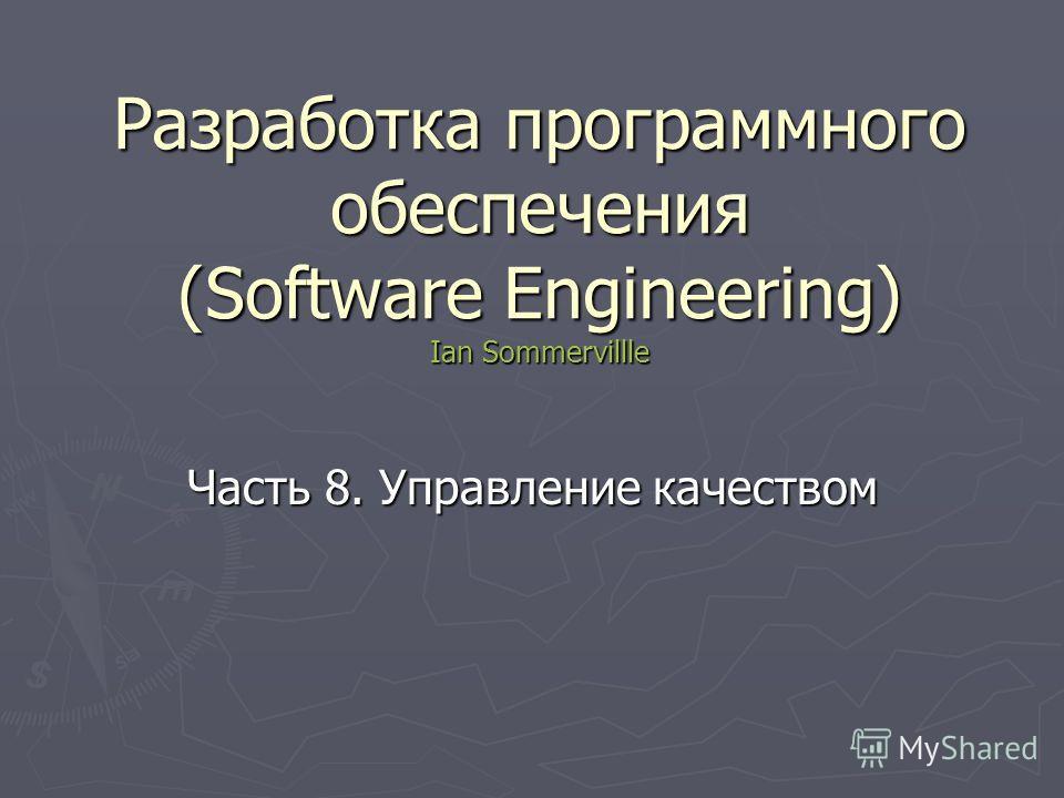 Разработка программного обеспечения (Software Engineering) Ian Sommervillle Часть 8. Управление качеством