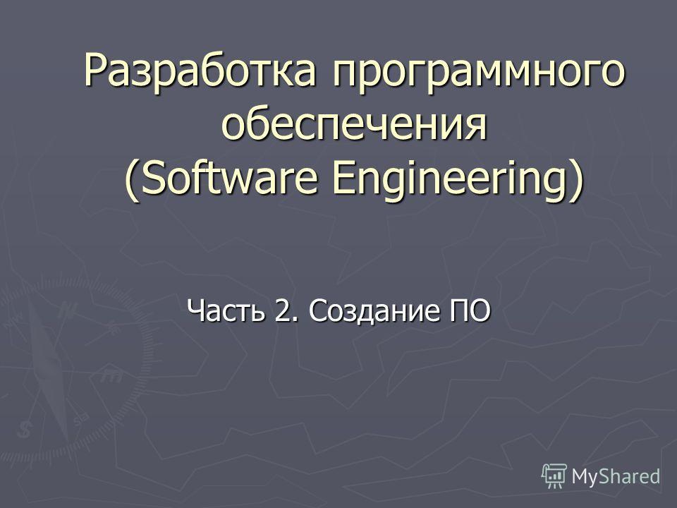 Разработка программного обеспечения (Software Engineering) Часть 2. Создание ПО
