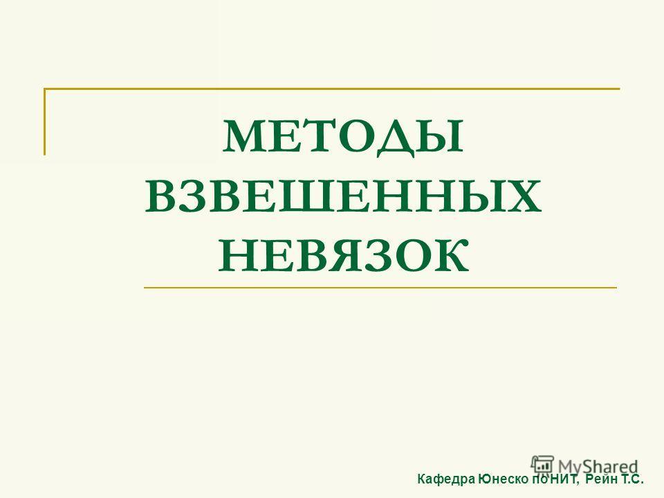 МЕТОДЫ ВЗВЕШЕННЫХ НЕВЯЗОК Кафедра Юнеско по НИТ, Рейн Т.С.
