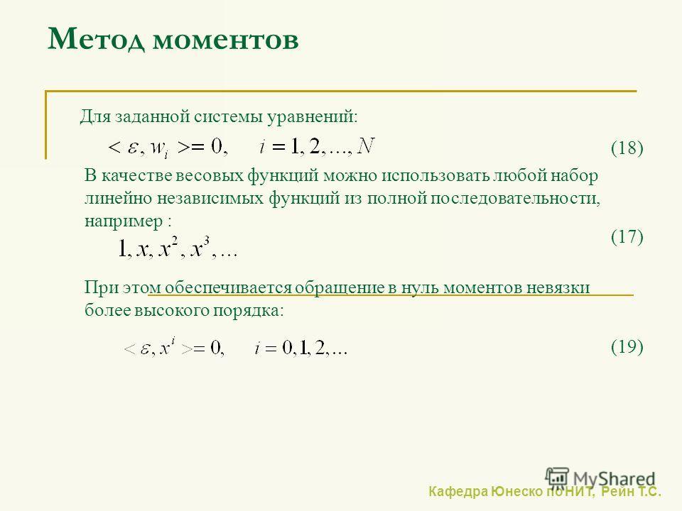 Кафедра Юнеско по НИТ, Рейн Т.С. Метод моментов Для заданной системы уравнений: В качестве весовых функций можно использовать любой набор линейно независимых функций из полной последовательности, например : При этом обеспечивается обращение в нуль мо