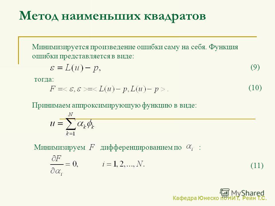 Кафедра Юнеско по НИТ, Рейн Т.С. Метод наименьших квадратов Минимизируется произведение ошибки саму на себя. Функция ошибки представляется в виде: тогда: Принимаем аппроксимирующую функцию в виде: (9) (10) (11) Минимизируем дифференцированием по :