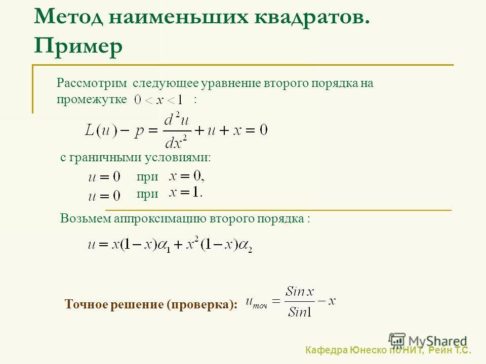 Кафедра Юнеско по НИТ, Рейн Т.С. Метод наименьших квадратов. Пример Рассмотрим следующее уравнение второго порядка на промежутке : с граничными условиями: Возьмем аппроксимацию второго порядка : при Точное решение (проверка):