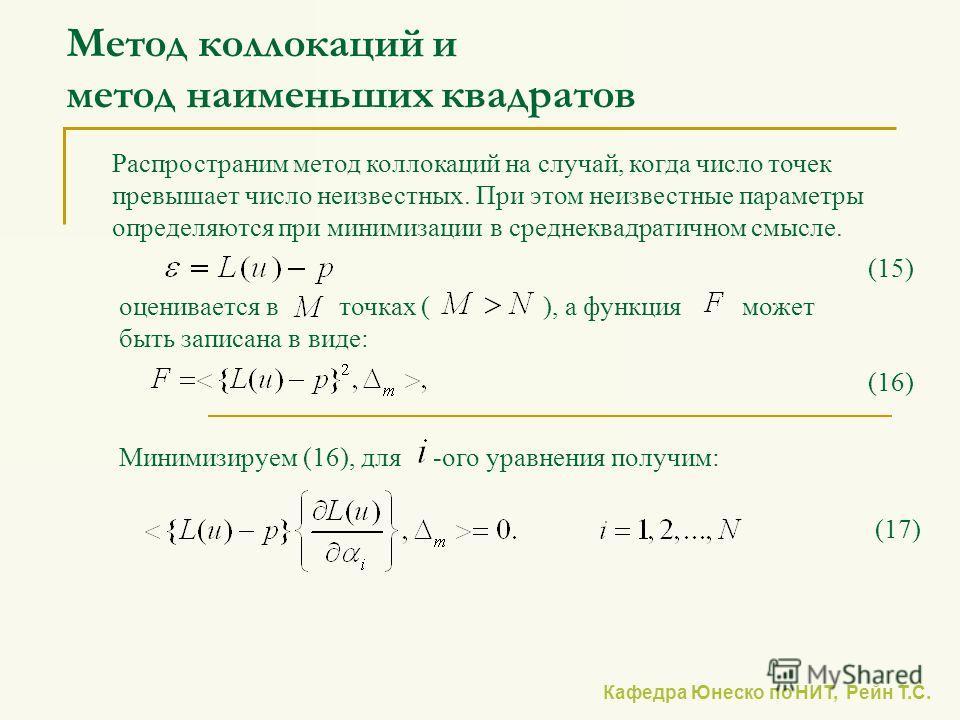Кафедра Юнеско по НИТ, Рейн Т.С. Метод коллокаций и метод наименьших квадратов Распространим метод коллокаций на случай, когда число точек превышает число неизвестных. При этом неизвестные параметры определяются при минимизации в среднеквадратичном с