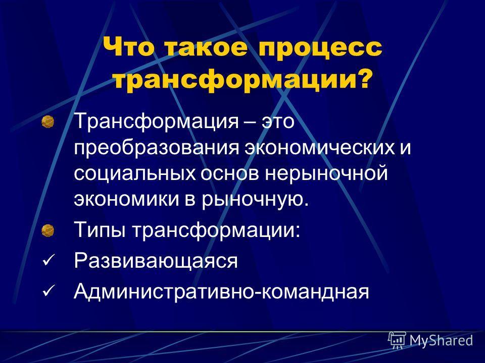 Трансформация Российской и Казахстанской экономик (1989-2001)