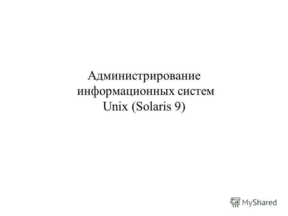 Администрирование информационных систем Unix (Solaris 9)