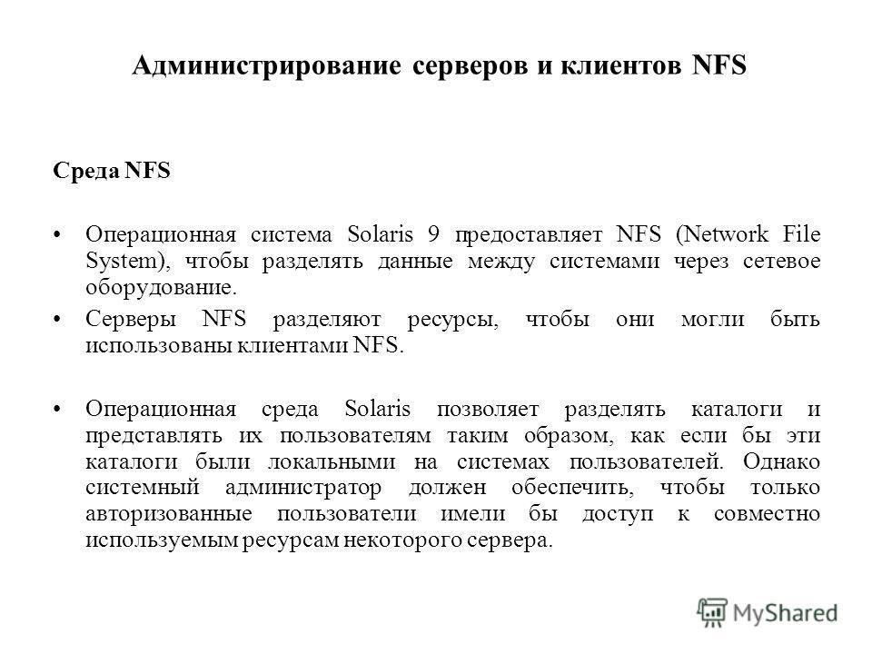 Администрирование серверов и клиентов NFS Среда NFS Операционная система Solaris 9 предоставляет NFS (Network File System), чтобы разделять данные между системами через сетевое оборудование. Серверы NFS разделяют ресурсы, чтобы они могли быть использ