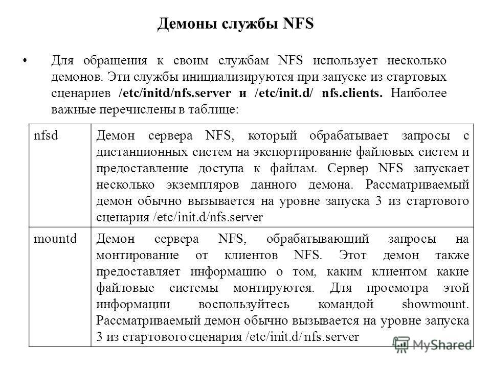 Для обращения к своим службам NFS использует несколько демонов. Эти службы инициализируются при запуске из стартовых сценариев /etc/initd/nfs.server и /etc/init.d/ nfs.clients. Наиболее важные перечислены в таблице: Демоны службы NFS nfsdДемон сервер