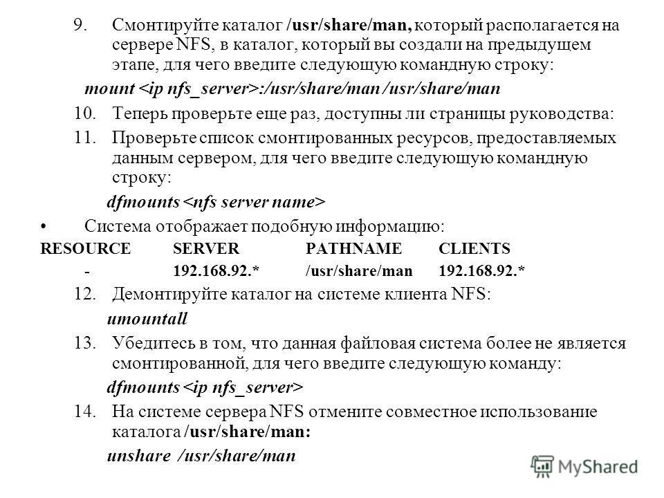 9.Смонтируйте каталог /usr/share/man, который располагается на сервере NFS, в каталог, который вы создали на предыдущем этапе, для чего введите следующую командную строку: mount :/usr/share/man /usr/share/man 10.Теперь проверьте еще раз, доступны ли