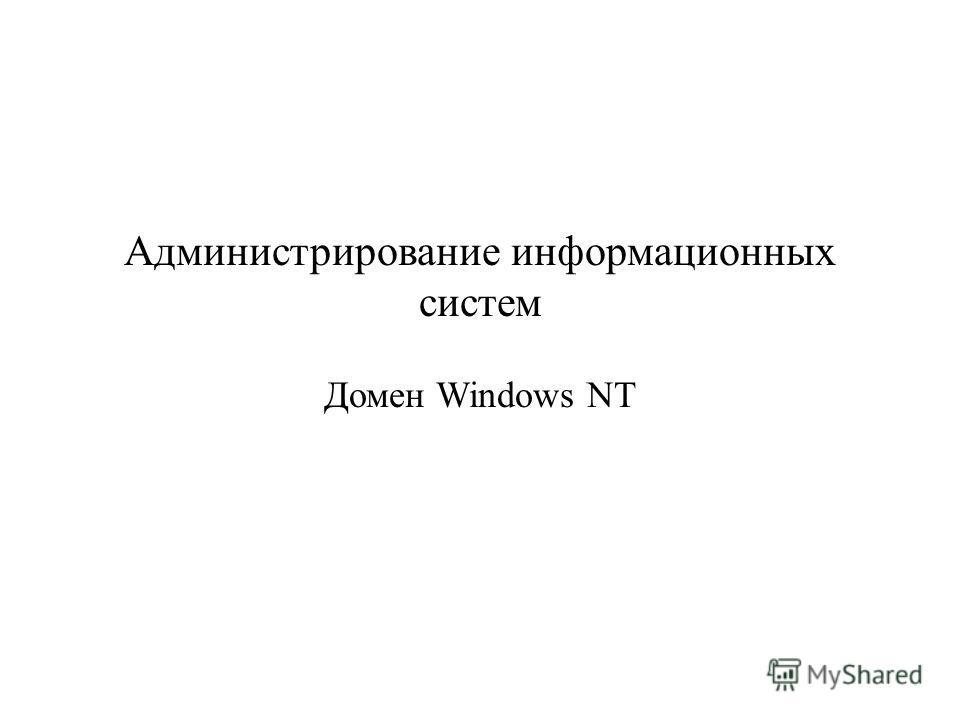 Администрирование информационных систем Домен Windows NT