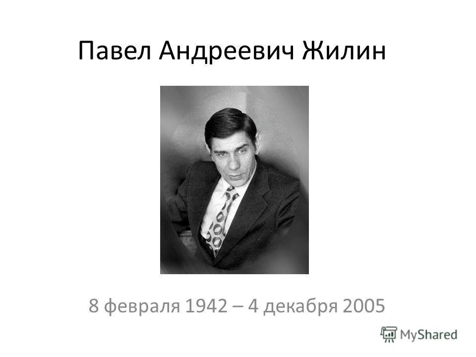 Павел Андреевич Жилин 8 февраля 1942 – 4 декабря 2005