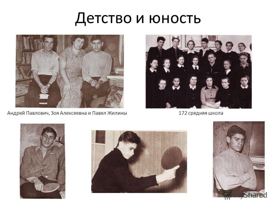Детство и юность Андрей Павлович, Зоя Алексеевна и Павел Жилины172 средняя школа