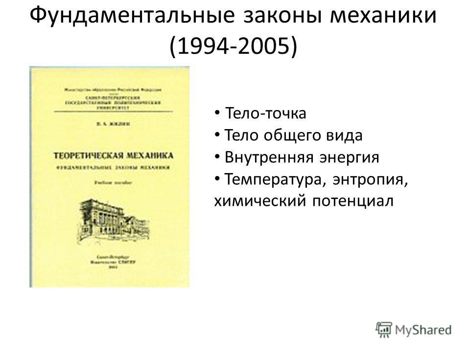Фундаментальные законы механики (1994-2005) Тело-точка Тело общего вида Внутренняя энергия Температура, энтропия, химический потенциал