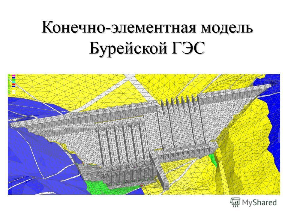 Конечно-элементная модель Бурейской ГЭС