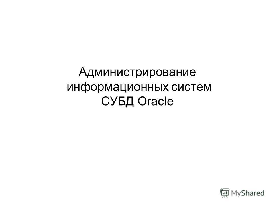Администрирование информационных систем СУБД Oracle