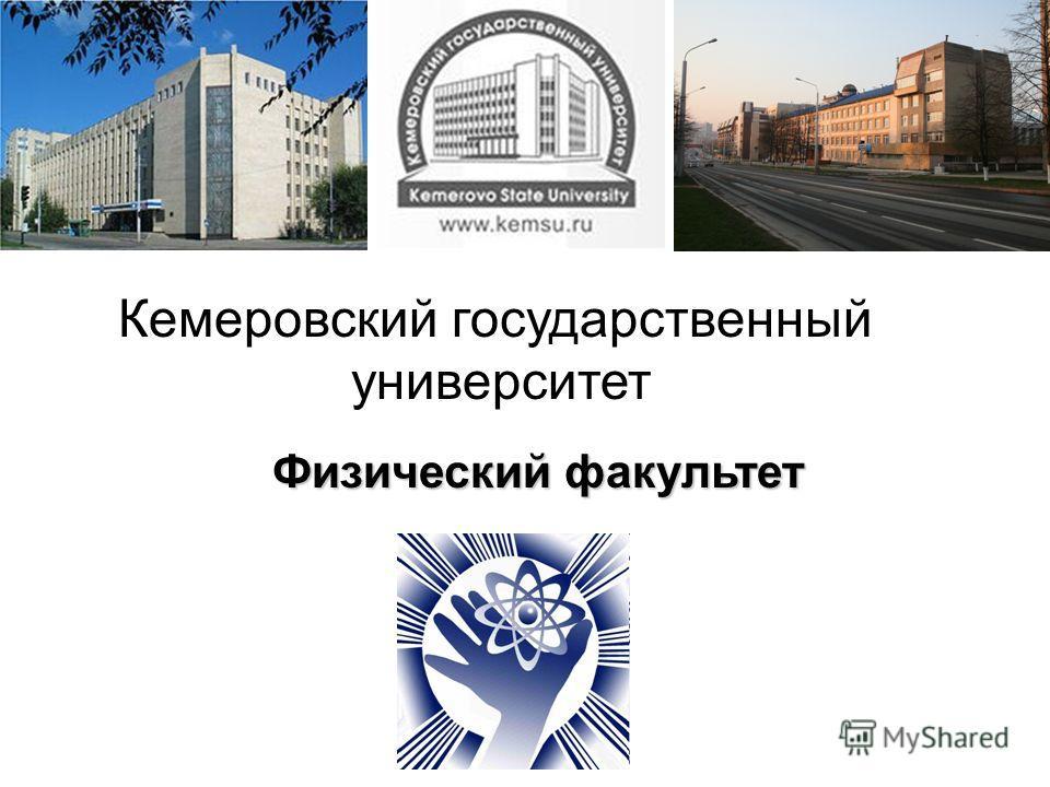 Физический факультет Кемеровский государственный университет