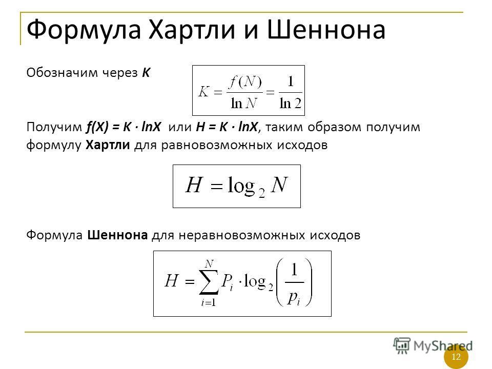 12 Обозначим через K Получим f(X) = K lnX или H = K lnX, таким образом получим формулу Хартли для равновозможных исходов Формула Шеннона для неравновозможных исходов Формула Хартли и Шеннона 12