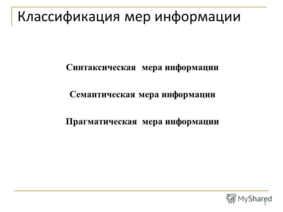 5 Классификация мер информации Синтаксическая мера информации Семантическая мера информации Прагматическая мера информации