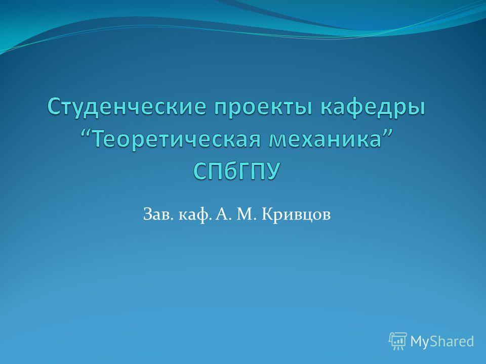Зав. каф. А. М. Кривцов