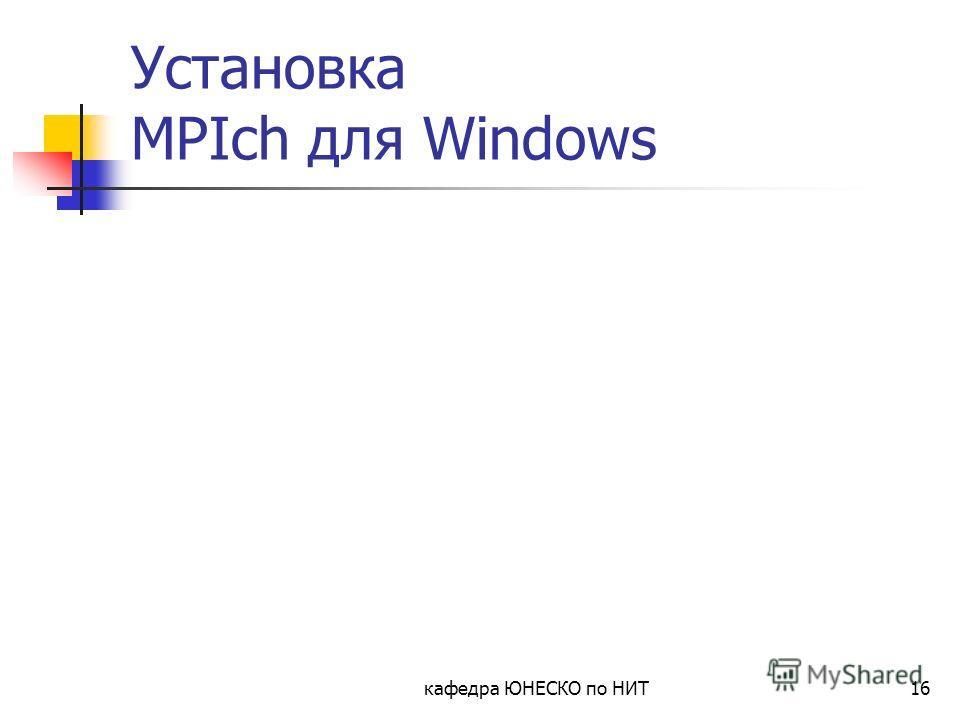 кафедра ЮНЕСКО по НИТ16 Установка MPIch для Windows