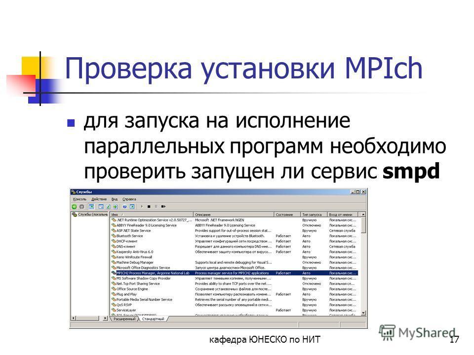 кафедра ЮНЕСКО по НИТ17 Проверка установки MPIch для запуска на исполнение параллельных программ необходимо проверить запущен ли сервис smpd