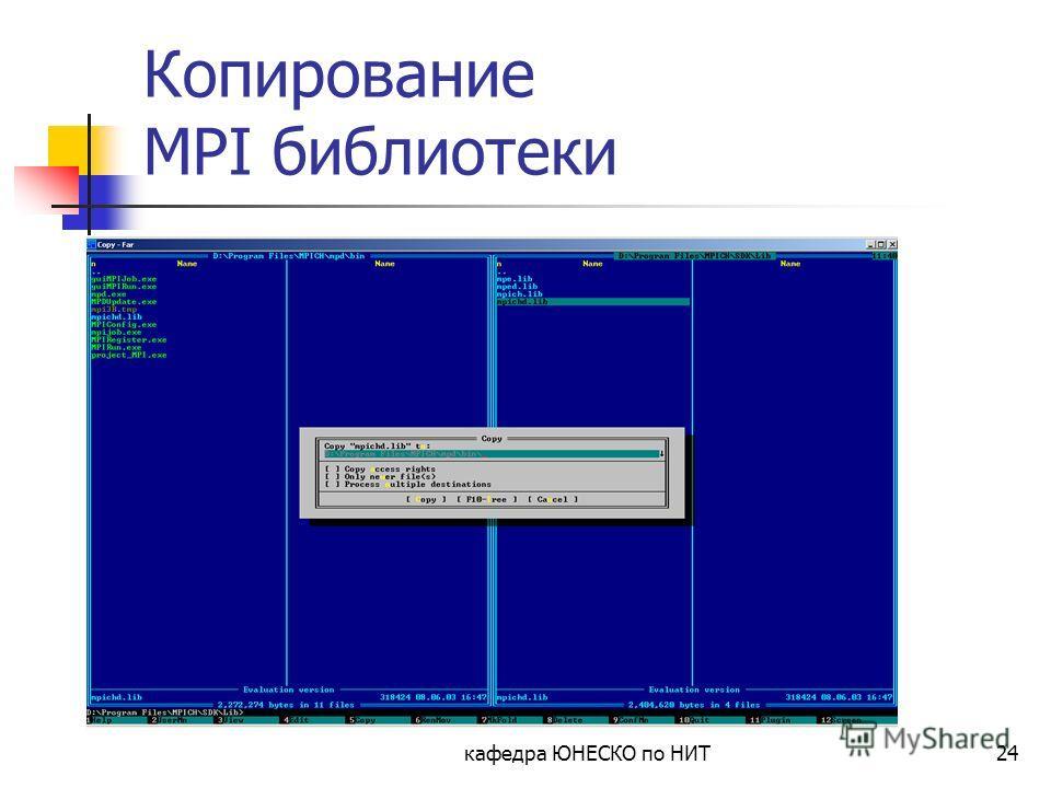 кафедра ЮНЕСКО по НИТ24 Копирование MPI библиотеки