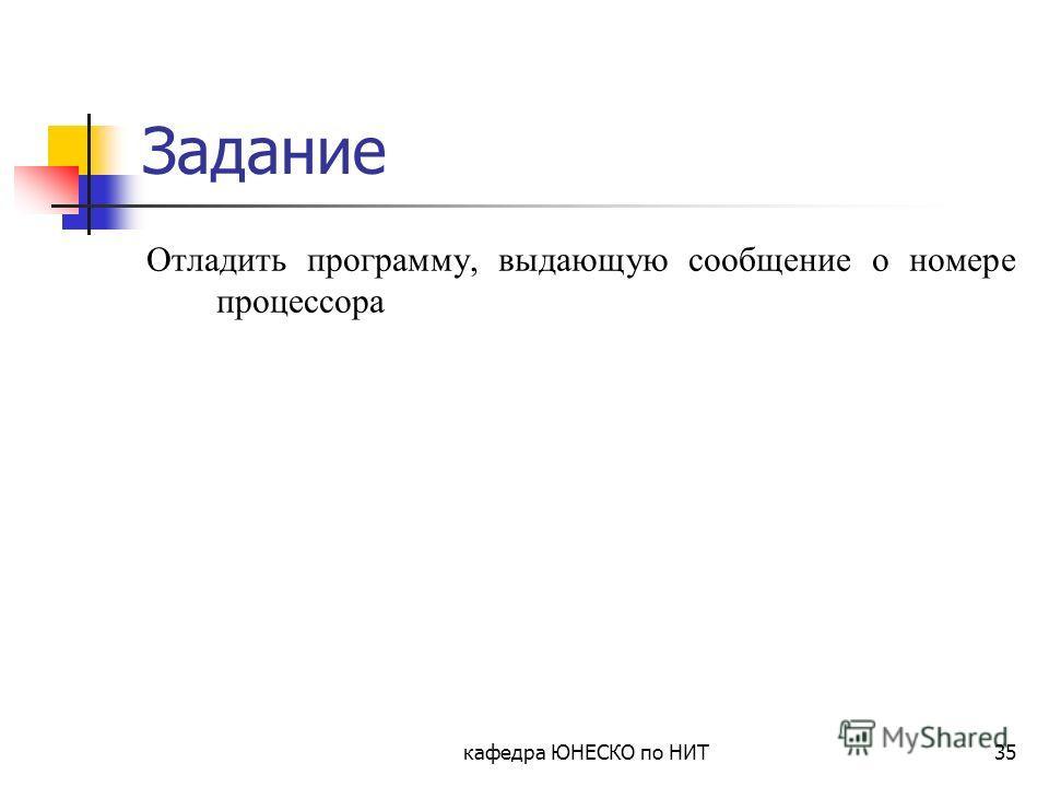 кафедра ЮНЕСКО по НИТ35 Задание Отладить программу, выдающую сообщение о номере процессора