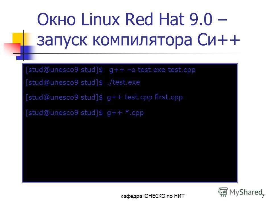 кафедра ЮНЕСКО по НИТ7 Окно Linux Red Hat 9.0 – запуск компилятора Си++ [stud@unesco9 stud]$ g++ –o test.exe test.cpp [stud@unesco9 stud]$./test.exe [stud@unesco9 stud]$ g++ test.cpp first.cpp [stud@unesco9 stud]$ g++ *.cpp
