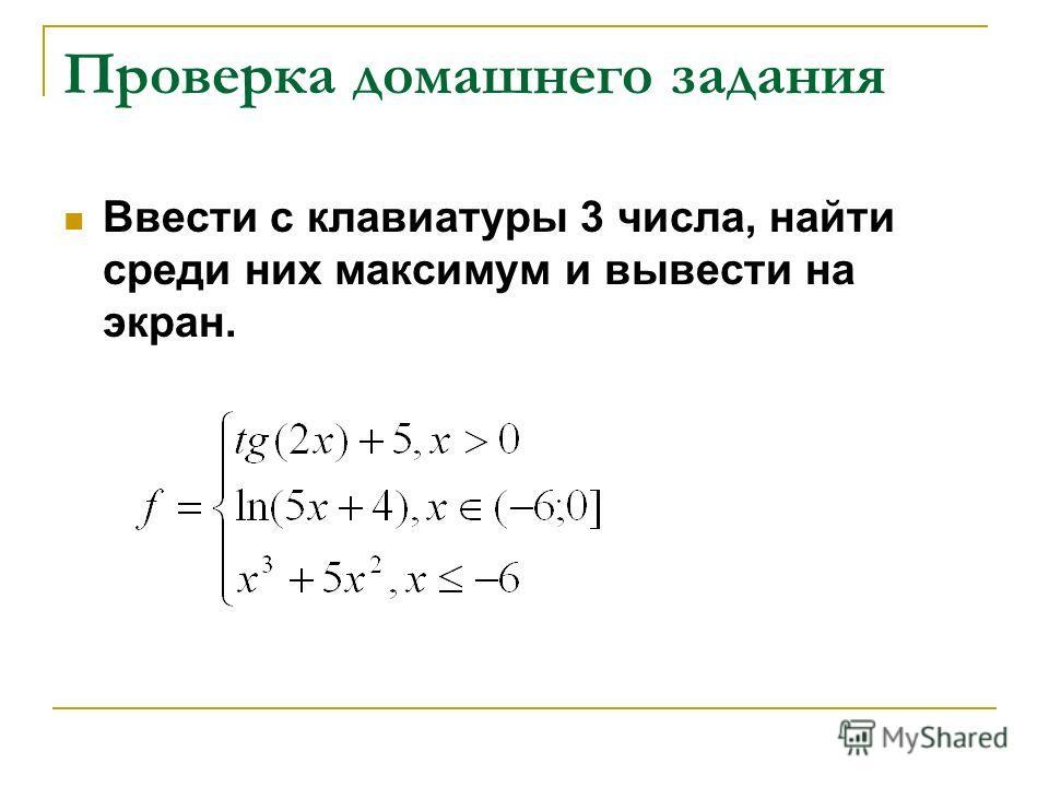 Проверка домашнего задания Ввести с клавиатуры 3 числа, найти среди них максимум и вывести на экран.
