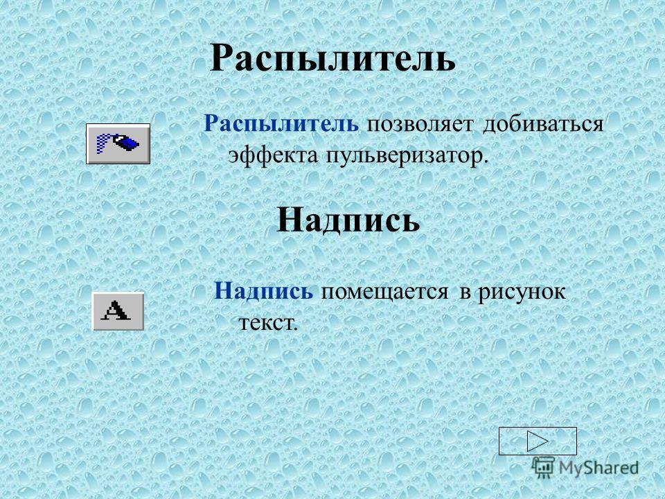 Распылитель Распылитель позволяет добиваться эффекта пульверизатор. Надпись Надпись помещается в рисунок текст.