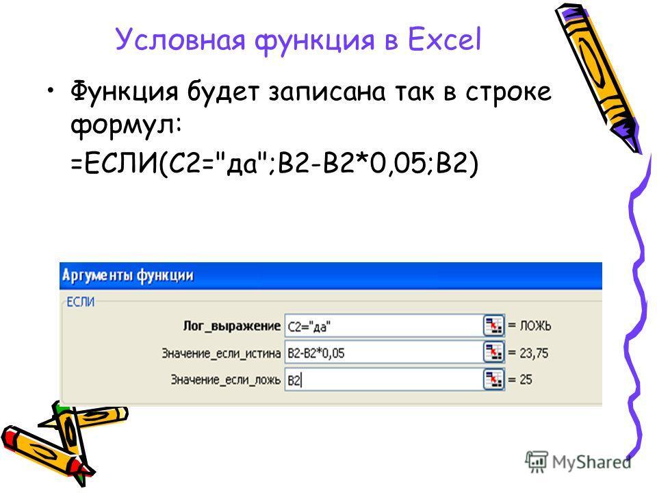 Условная функция в Excel Функция будет записана так в строке формул: =ЕСЛИ(C2=да;B2-B2*0,05;B2)