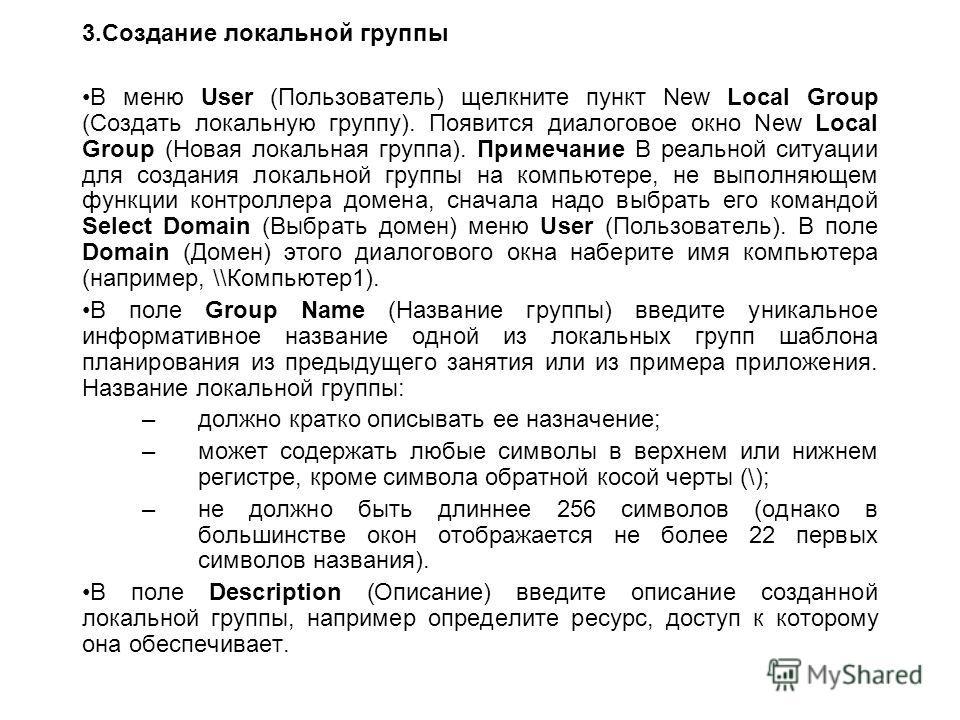 3.Создание локальной группы В меню User (Пользователь) щелкните пункт New Local Group (Создать локальную группу). Появится диалоговое окно New Local Group (Новая локальная группа). Примечание В реальной ситуации для создания локальной группы на компь