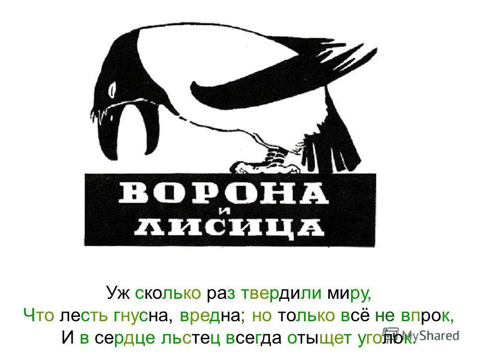 Басня. 1769 - 1844 ВОРОНА И ЛИСИЦА Иван Андреевич Крылов