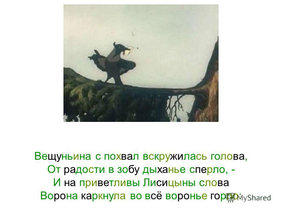 Спой, светик, не стыдись! Что ежели, сестрица, При красоте такой и петь ты мастерица, Ведь ты б у нас была царь-птица!
