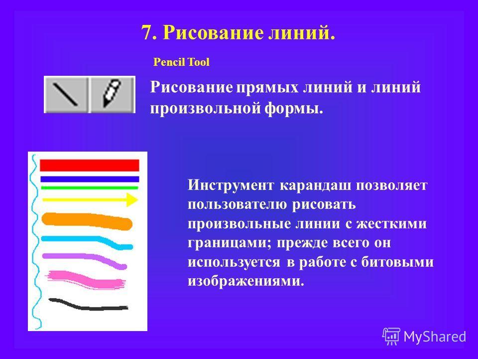 7. Рисование линий. Pencil Tool Рисование прямых линий и линий произвольной формы. Инструмент карандаш позволяет пользователю рисовать произвольные линии с жесткими границами; прежде всего он используется в работе с битовыми изображениями.