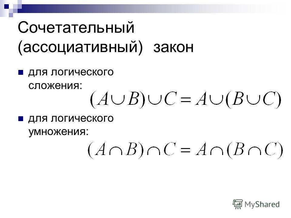 Сочетательный (ассоциативный) закон для логического сложения: для логического умножения: