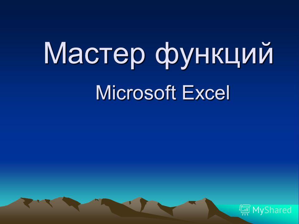 Мастер функций Microsoft Excel