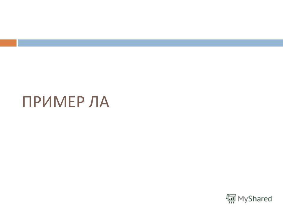 ПРИМЕР ЛА