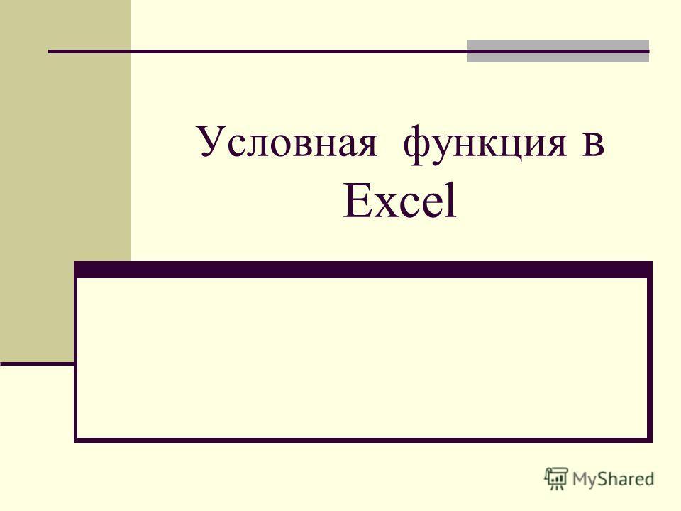Условная функция в Excel