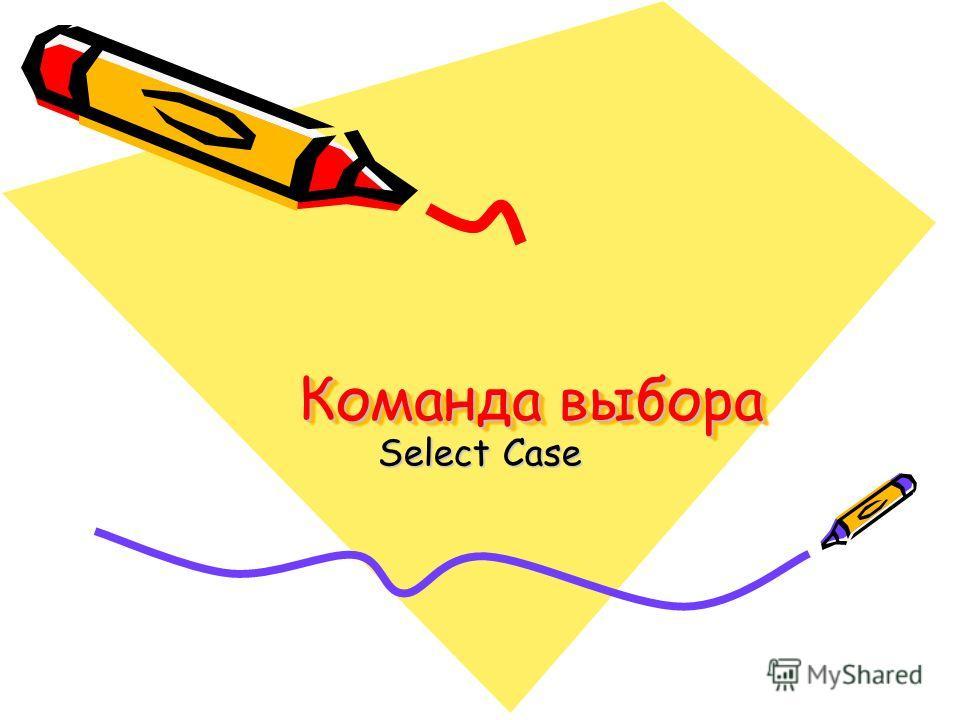 Команда выбора Select Case