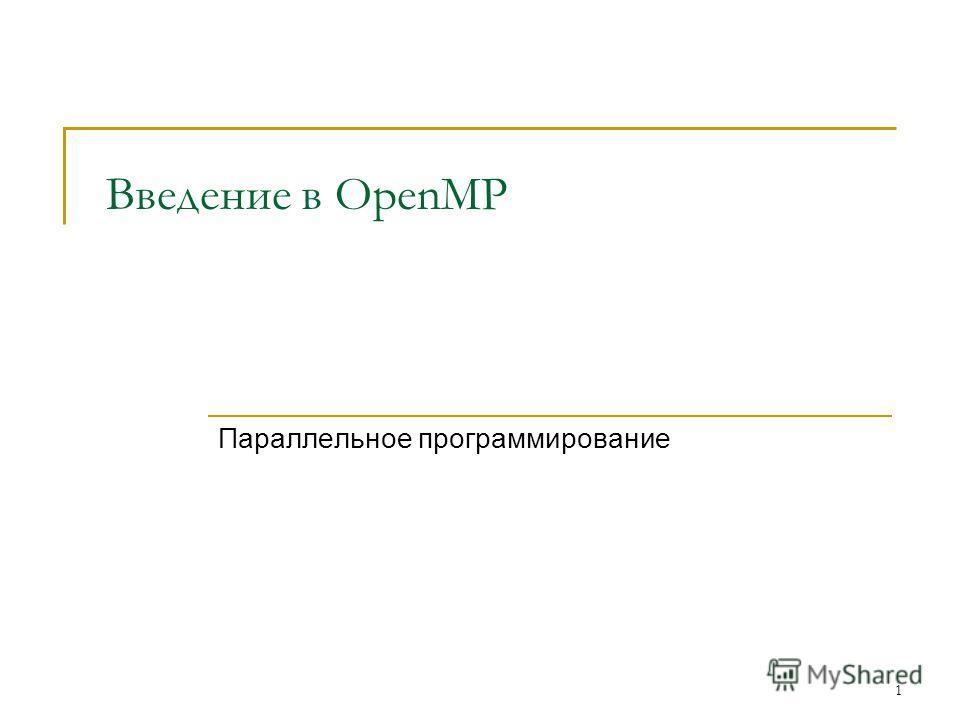 1 Введение в OpenMP Параллельное программирование