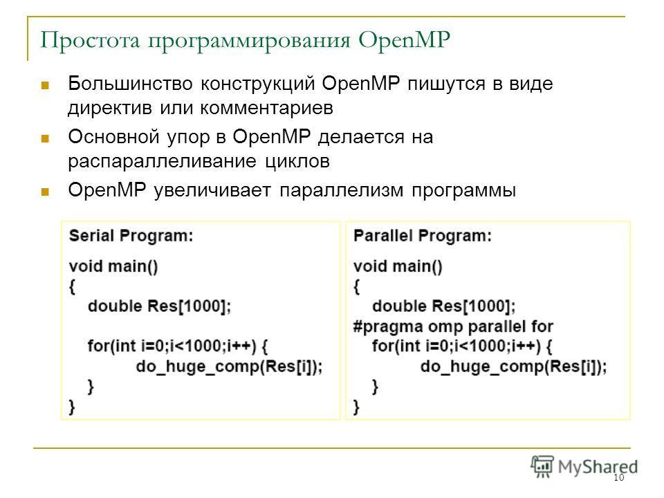 10 Простота программирования OpenMP Большинство конструкций OpenMP пишутся в виде директив или комментариев Основной упор в OpenMP делается на распараллеливание циклов OpenMP увеличивает параллелизм программы