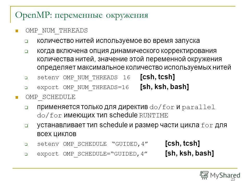 25 OpenMP: переменные окружения OMP_NUM_THREADS количество нитей используемое во время запуска когда включена опция динамического корректирования количества нитей, значение этой переменной окружения определяет максимальное количество используемых нит